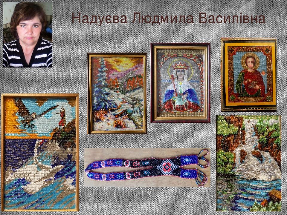 Надуєва Людмила Василівна