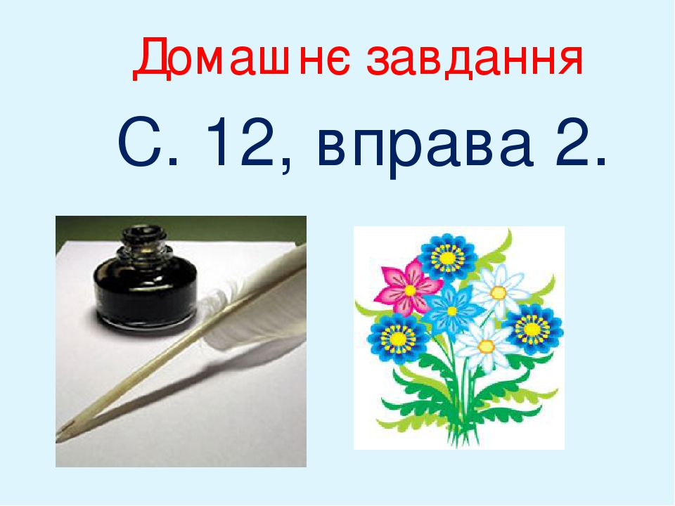 Домашнє завдання С. 12, вправа 2.