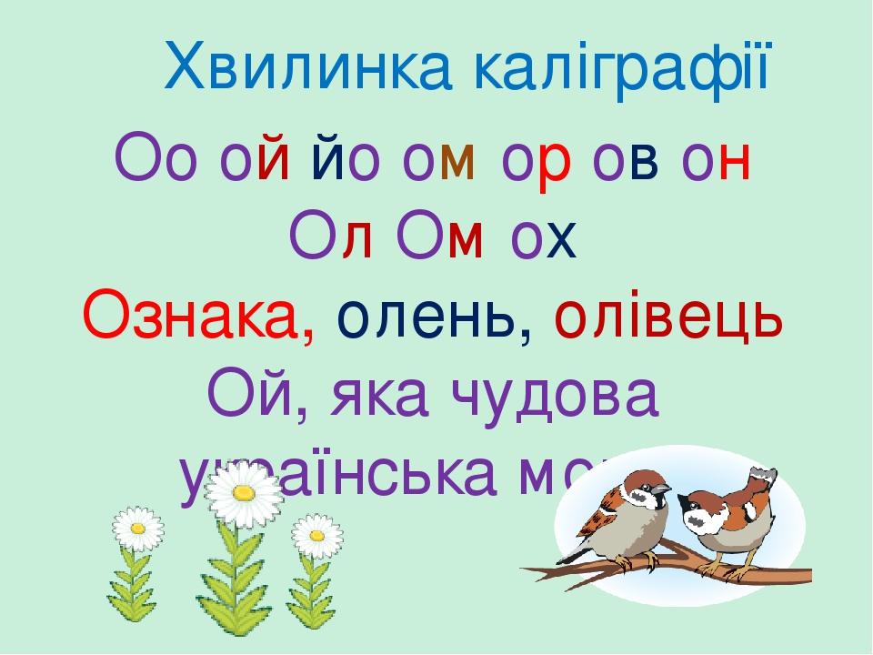 Хвилинка каліграфії Оо ой йо ом ор ов он Ол Ом ох Озна́ка, о́лень, оліве́ць Ой, яка чудова українська мова!
