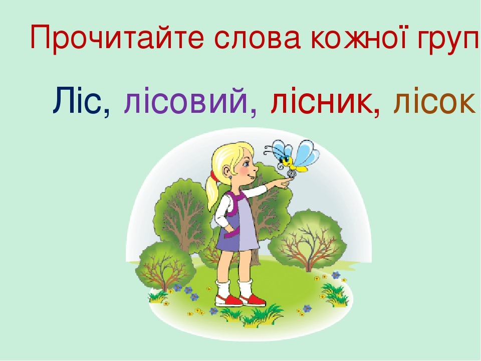 Прочитайте слова кожної групи Ліс, лісовий, лісник, лісок