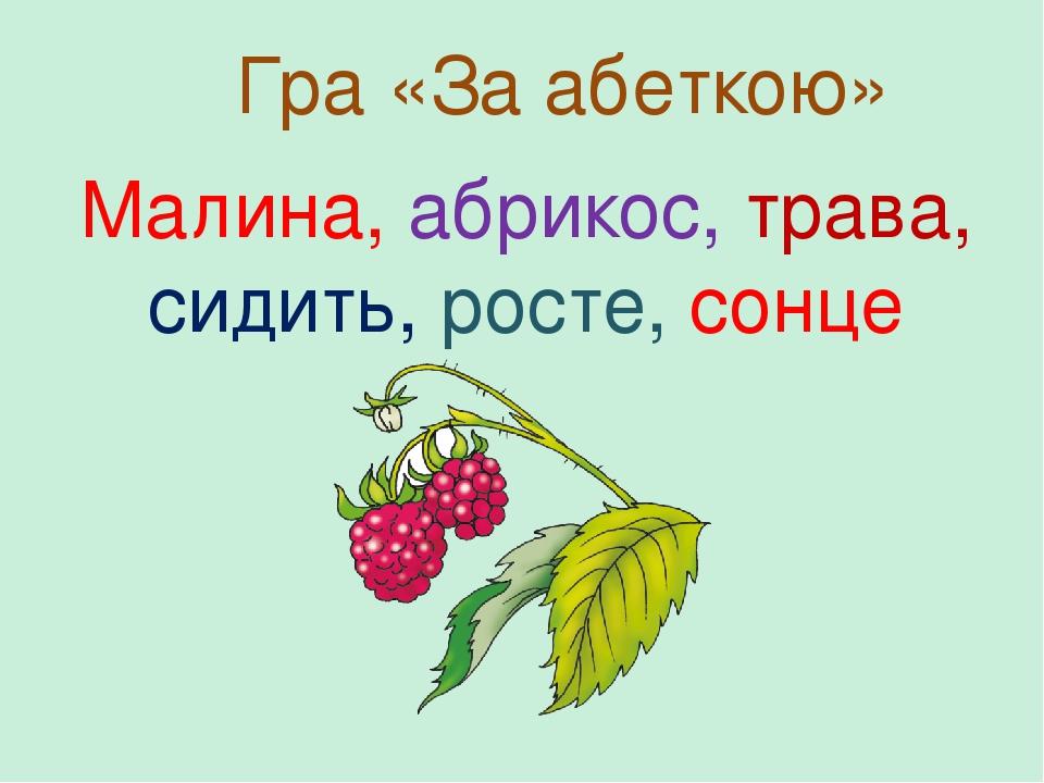 Гра «За абеткою» Малина, абрикос, трава, сидить, росте, сонце
