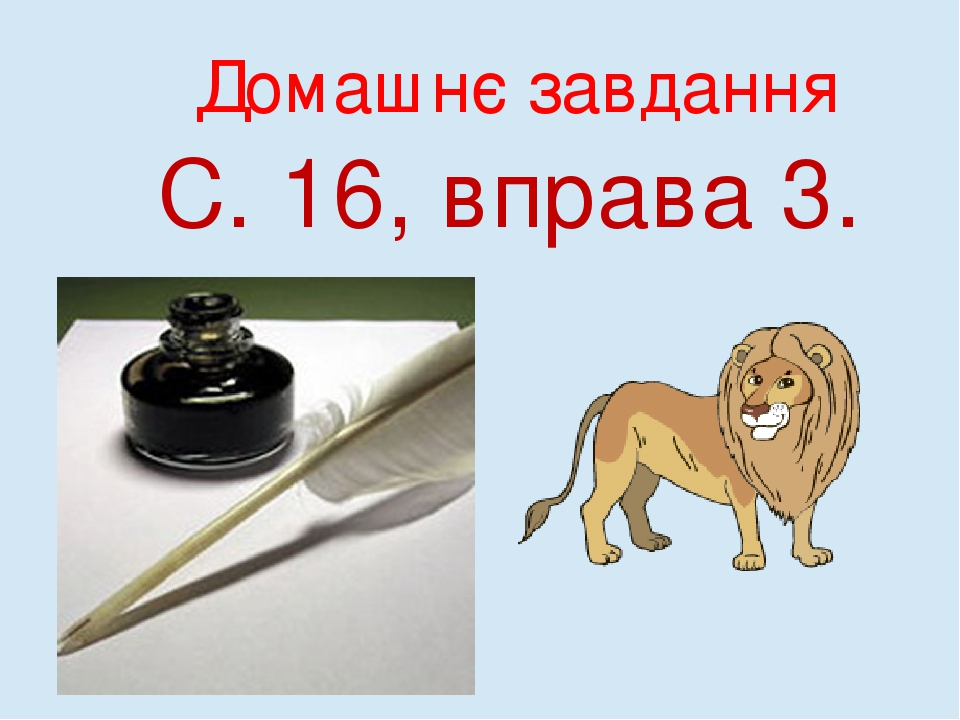 Домашнє завдання С. 16, вправа 3.