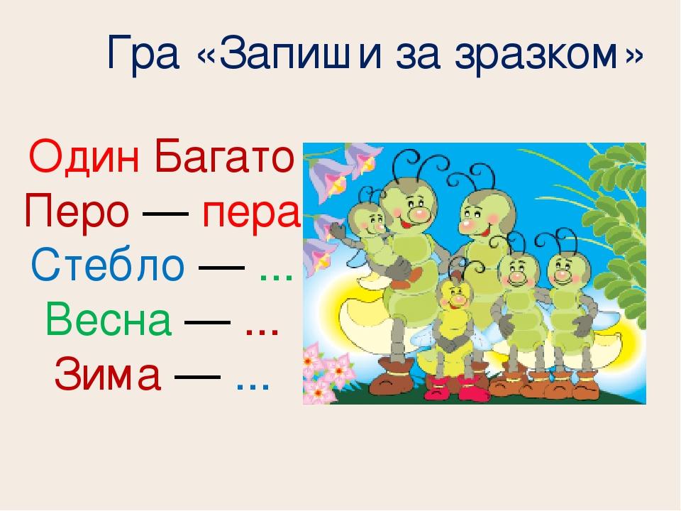 Гра «Запиши за зразком» Один Багато Перо — пера Стебло — ... Весна — ... Зима — ...