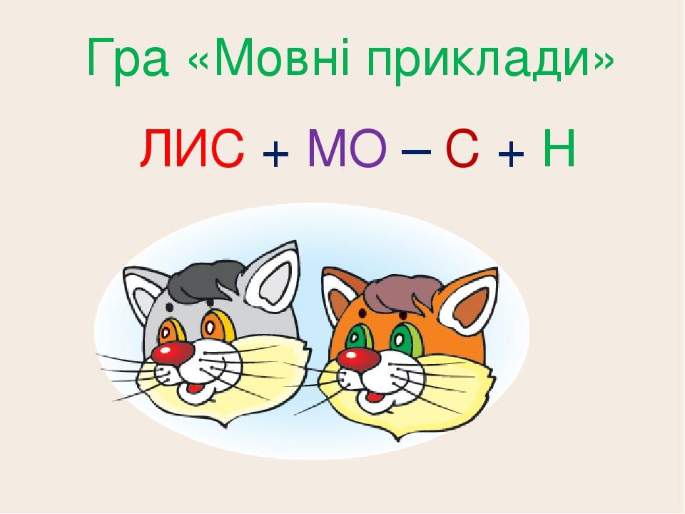Гра «Мовні приклади» ЛИС + МО – С + Н