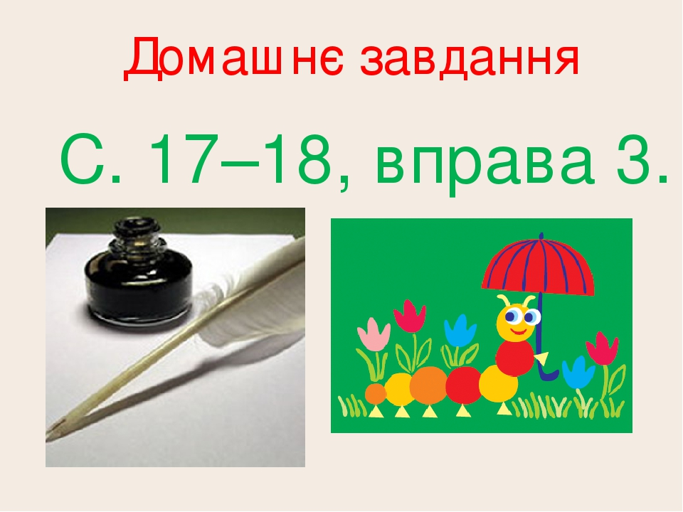 Домашнє завдання С. 17–18, вправа 3.