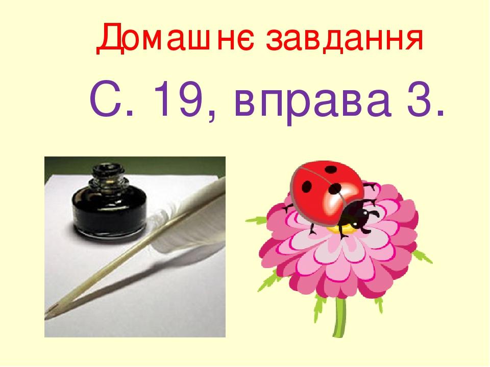 Домашнє завдання С. 19, вправа 3.