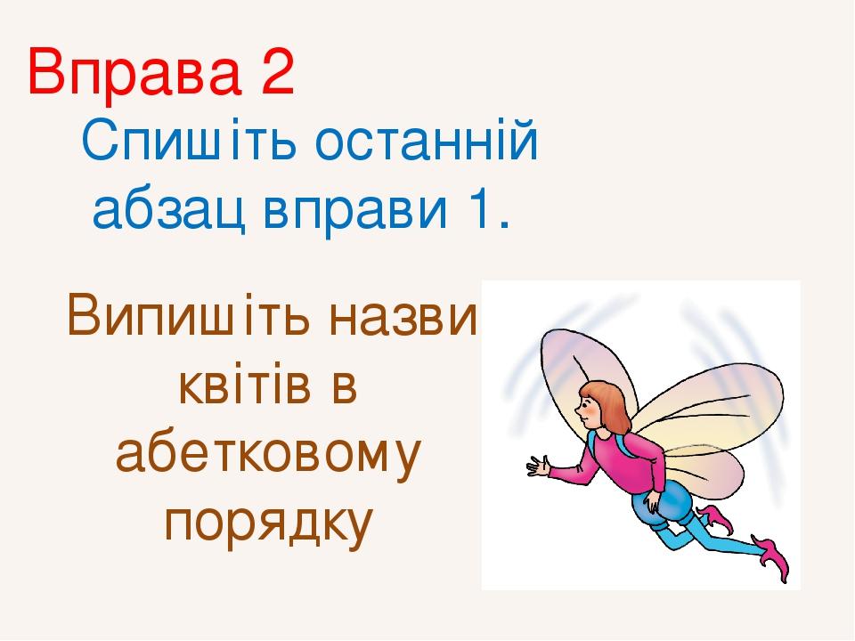 Вправа 2 Спишіть останній абзац вправи 1. Випишіть назви квітів в абетковому порядку
