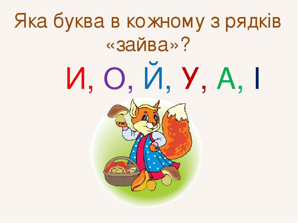 И, О, Й, У, А, І Яка буква в кожному з рядків «зайва»?