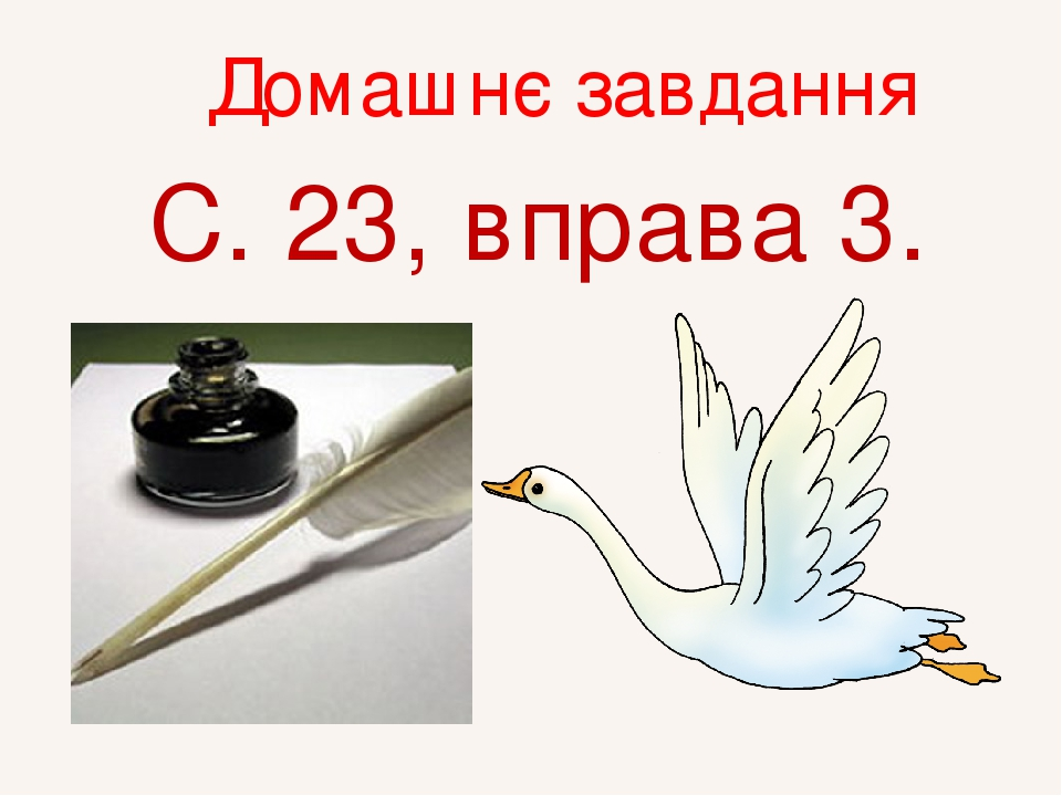 Домашнє завдання С. 23, вправа 3.