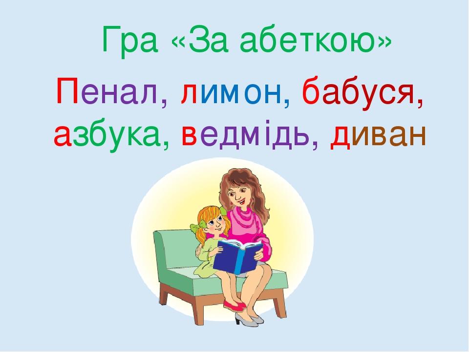 Гра «За абеткою» Пенал, лимон, бабуся, азбука, ведмідь, диван