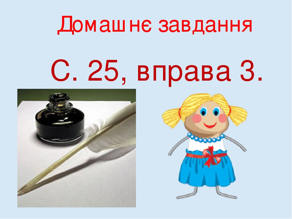 Домашнє завдання С. 25, вправа 3.