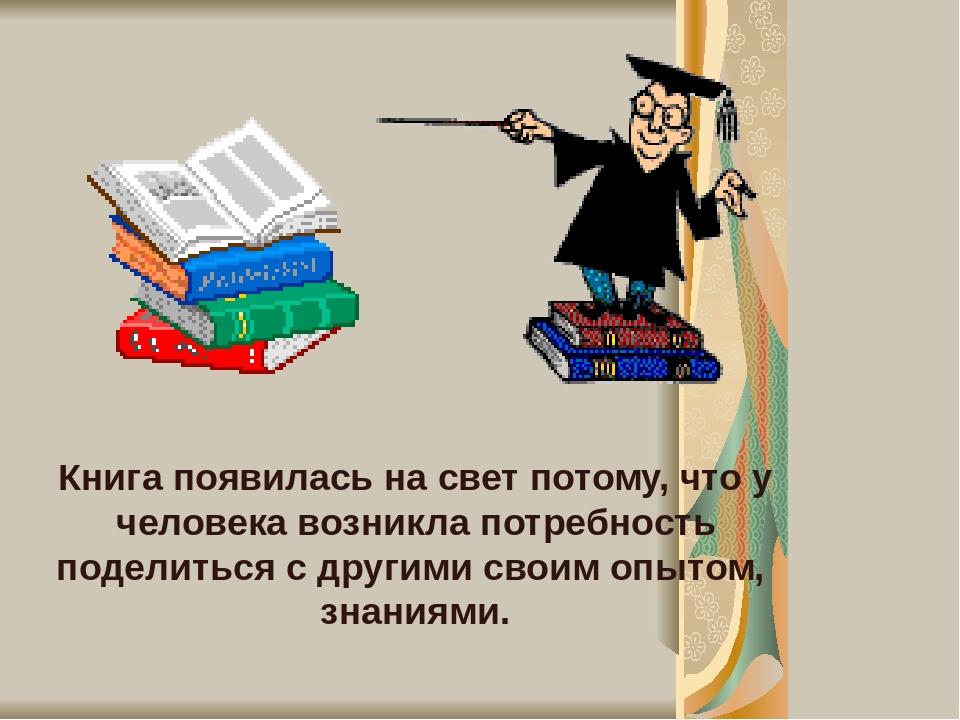Книга появилась на свет потому, что у человека возникла потребность поделиться с другими своим опытом, знаниями.