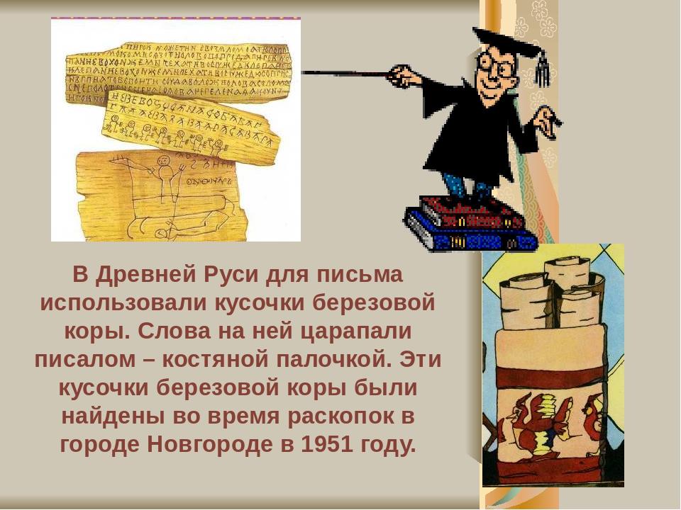В Древней Руси для письма использовали кусочки березовой коры. Слова на ней царапали писалом – костяной палочкой. Эти кусочки березовой коры были н...