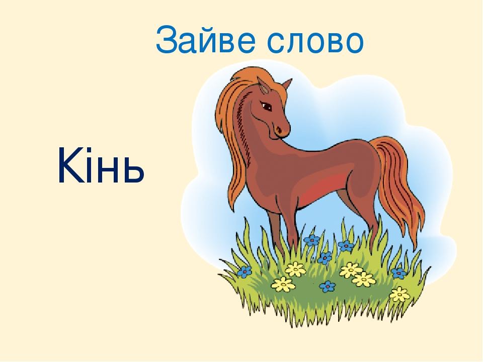 Кінь Зайве слово