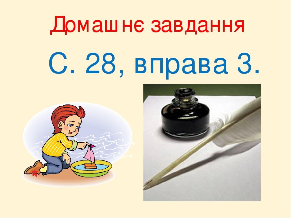 Домашнє завдання С. 28, вправа 3.