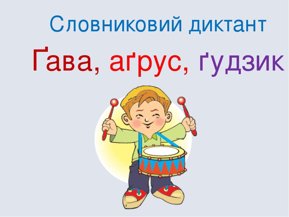 Словниковий диктант Ґава, аґрус, ґудзик