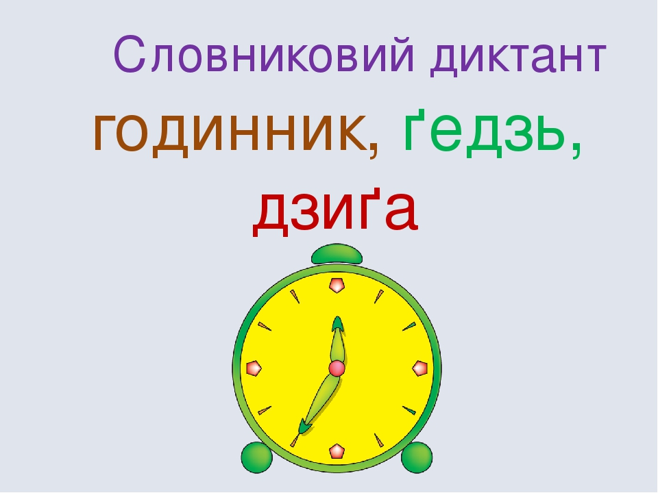годинник, ґедзь, дзиґа Словниковий диктант