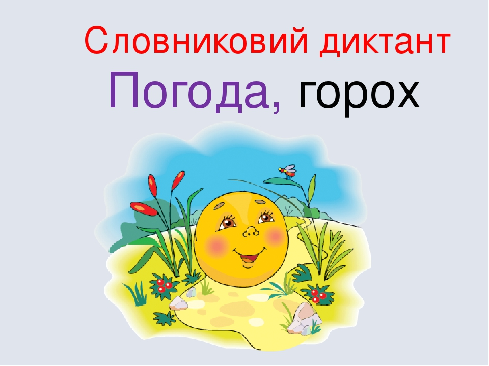 Погода, горох Словниковий диктант