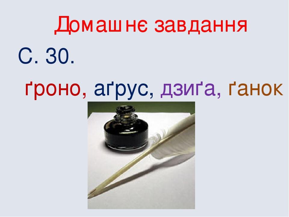 Домашнє завдання С. 30. ґроно, аґрус, дзиґа, ґанок