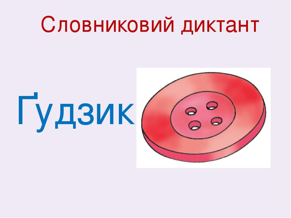 Словниковий диктант Ґудзик