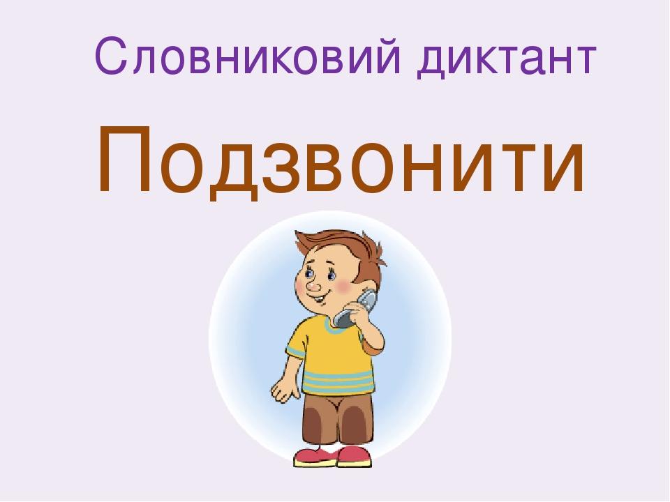 Подзвонити Словниковий диктант