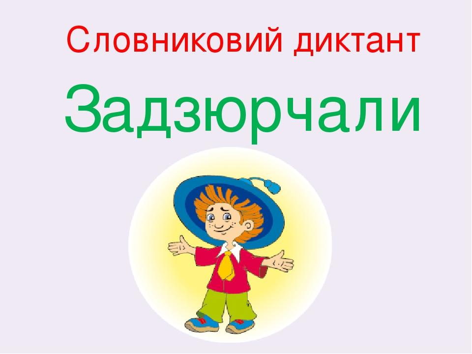 Задзюрчали Словниковий диктант