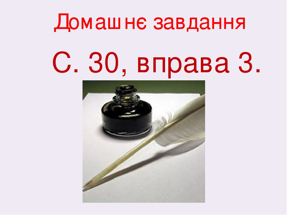 Домашнє завдання С. 30, вправа 3.