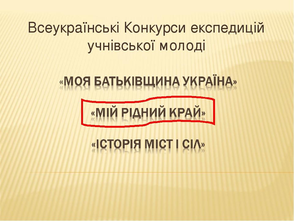 Всеукраїнські Конкурси експедицій учнівської молоді