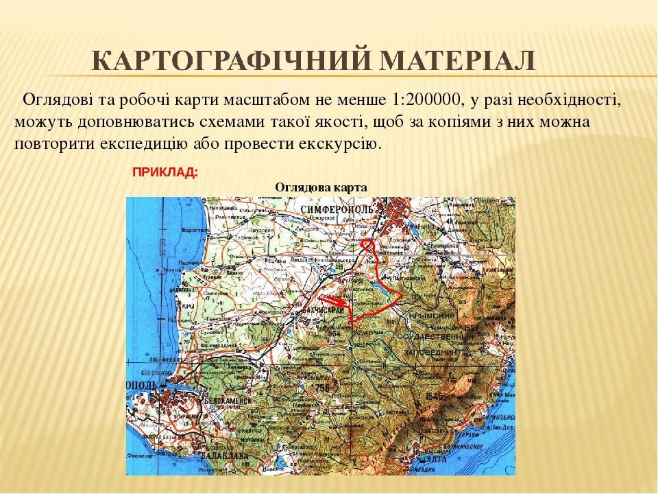 Оглядові та робочі карти масштабом не менше 1:200000, у разі необхідності, можуть доповнюватись схемами такої якості, щоб за копіями з них можна по...
