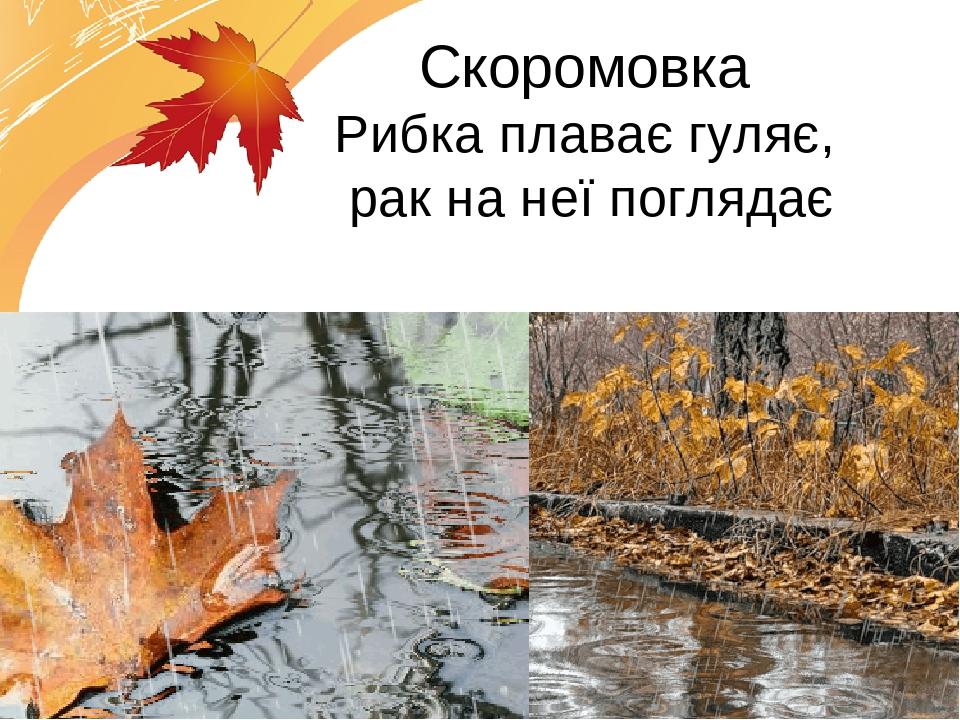 Скоромовка Рибка плаває гуляє, рак на неї поглядає