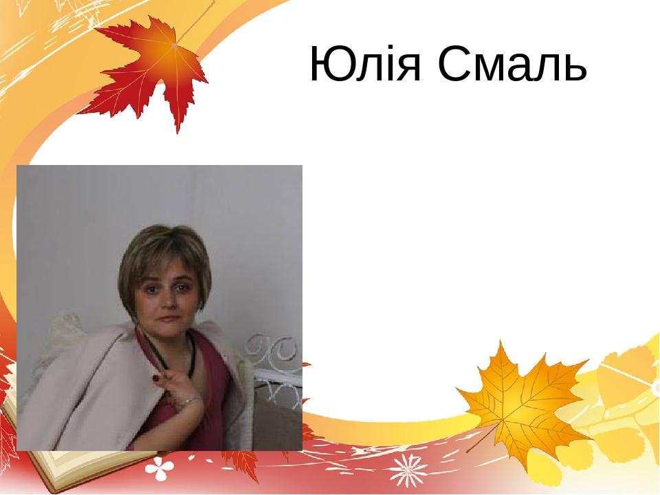 Юлія Смаль