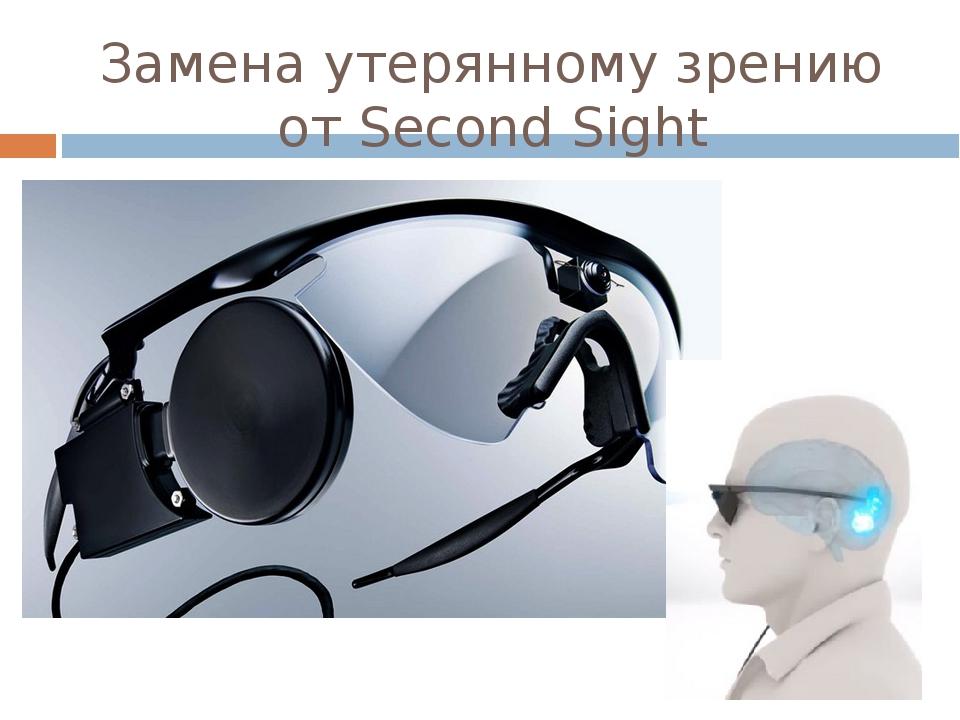 Замена утерянному зрению от Second Sight