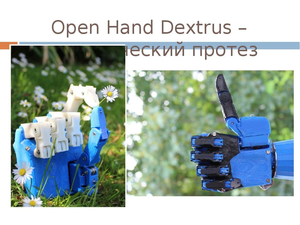 Open Hand Dextrus –электрический протез