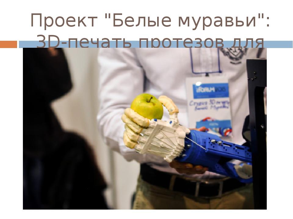 """Проект """"Белые муравьи"""": 3D-печать протезов для украинских бойцов"""