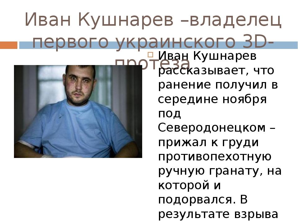 Иван Кушнарев –владелец первого украинского 3D-протеза Иван Кушнарев рассказывает, что ранение получил в середине ноября под Северодонецком – прижа...