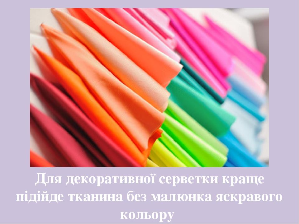 Для декоративної серветки краще підійде тканина без малюнка яскравого кольору