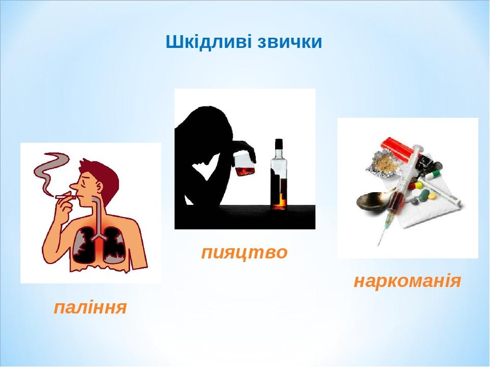 Шкідливі звички паління пияцтво наркоманія