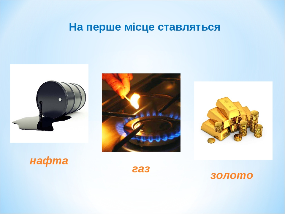 На перше місце ставляться нафта газ золото