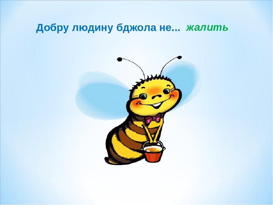 Добру людину бджола не... жалить