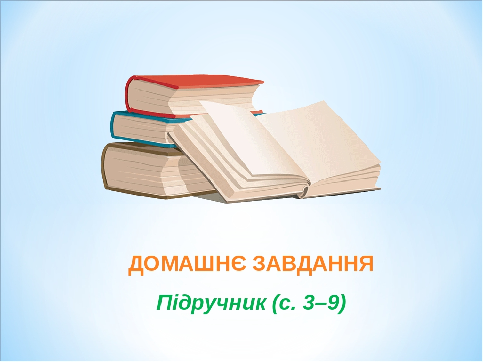 ДОМАШНЄ ЗАВДАННЯ Підручник (с. 3–9)