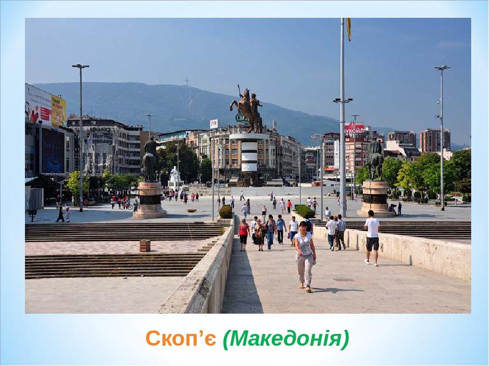 Скоп'є (Македонія)