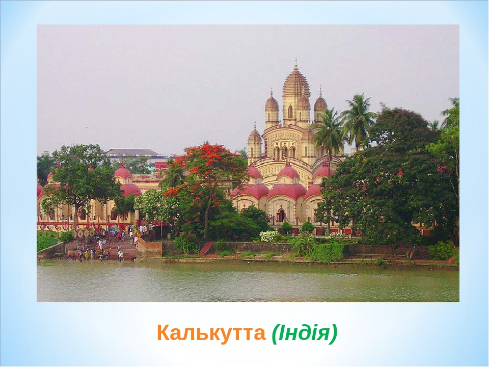 Калькутта (Індія)
