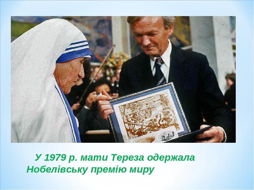 У 1979 р. мати Тереза одержала Нобелівську премію миру
