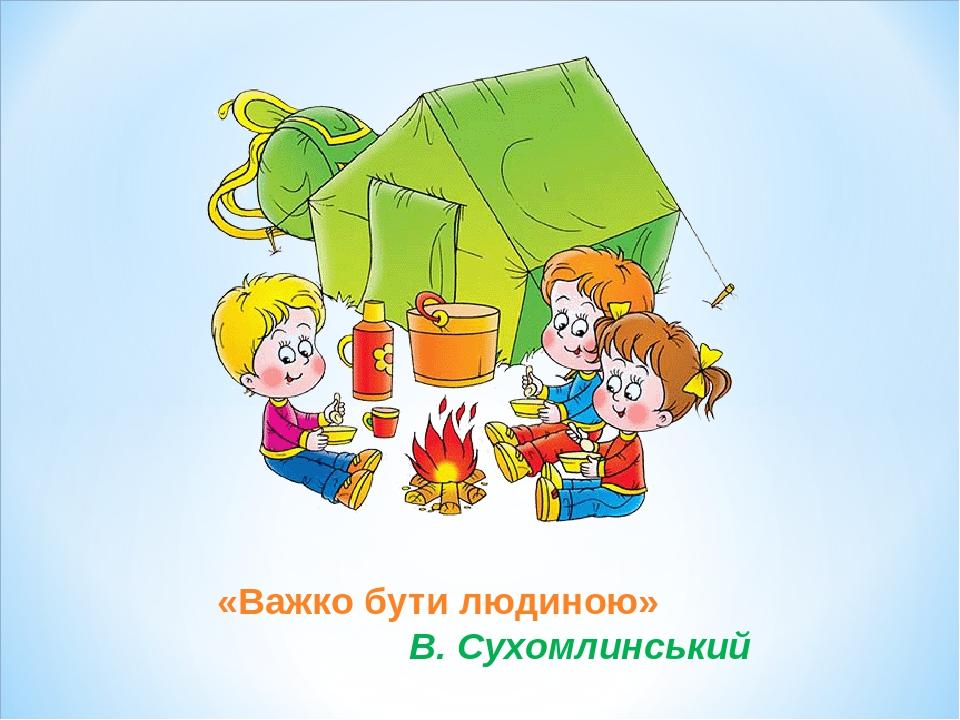 «Важко бути людиною» В. Сухомлинський