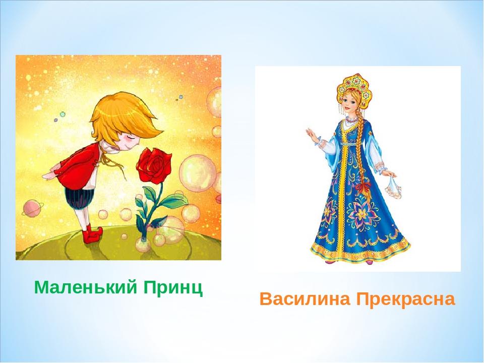 Маленький Принц Василина Прекрасна
