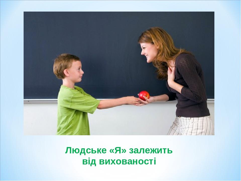 Людське «Я» залежить від вихованості