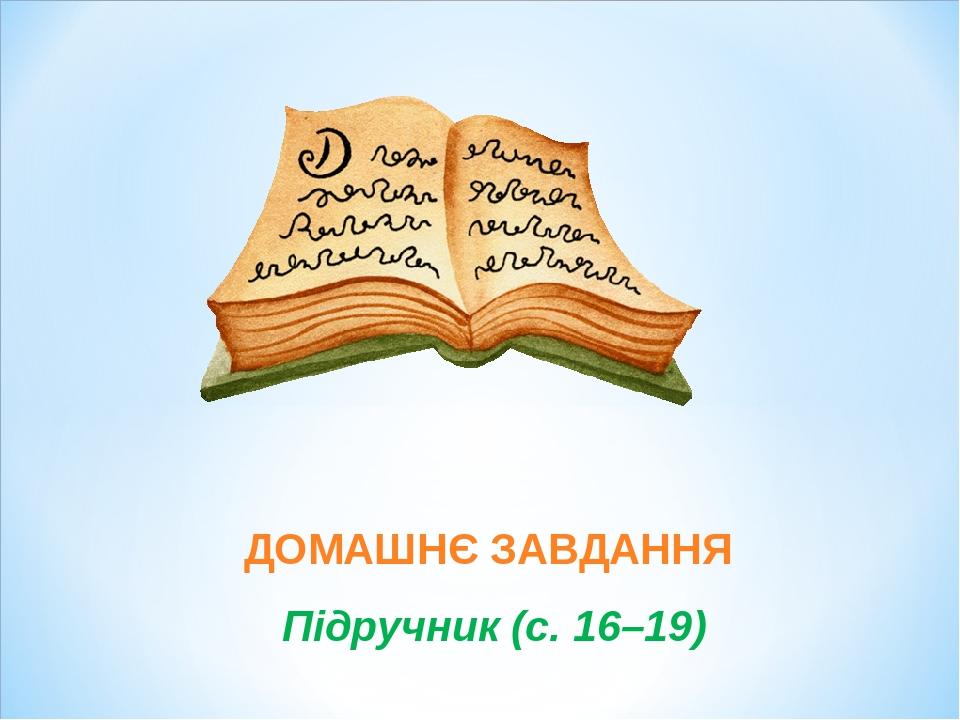 ДОМАШНЄ ЗАВДАННЯ Підручник (с. 16–19)