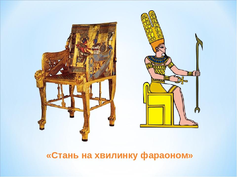 «Стань на хвилинку фараоном»