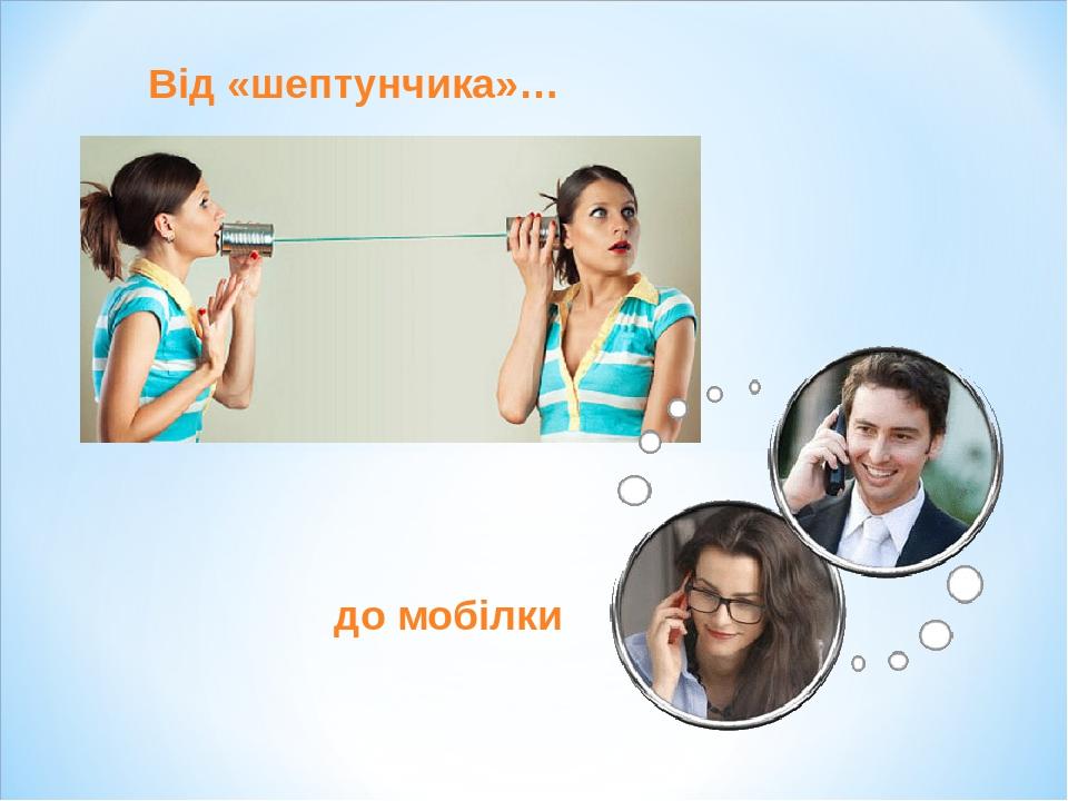 Від «шептунчика»… до мобілки