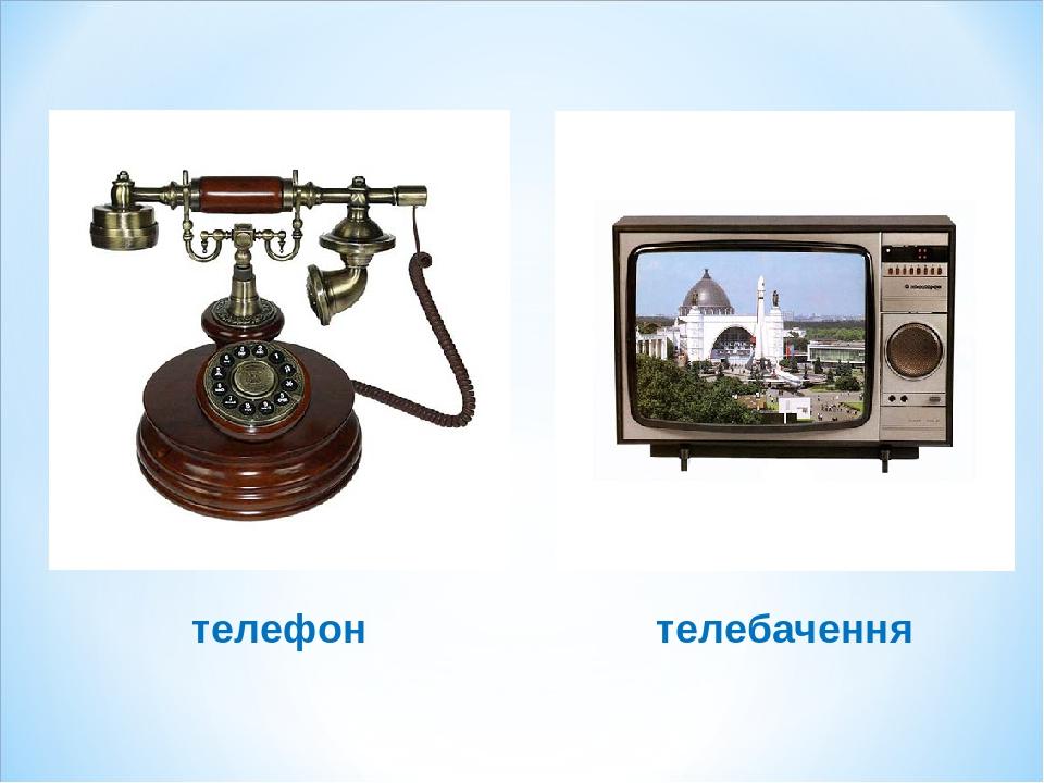 телефон телебачення